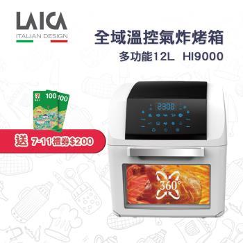 LAICA萊卡 全域溫控多功能12L氣炸烤箱HI9000 - 標準版