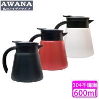 AWANA 304不鏽鋼保溫咖啡壺(600ml)