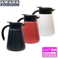 AWANA 304不鏽鋼保溫咖啡壺(880ml)