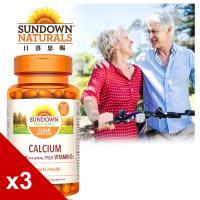 【美國Sundown日落恩賜】液態鈣+D3軟膠囊x3瓶組(60粒/瓶)
