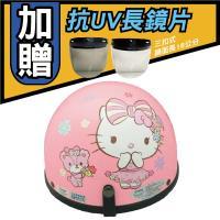 [T-MAO] 正版卡通授權 熊Kitty 碗公帽(安全帽/機車/內襯/鏡片/半罩/凱蒂貓/KITTY/GOGORO E1)
