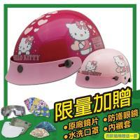 [S-MAO] 正版卡通授權 愛心KITTY 兒童安全帽 雪帽(機車/鏡片/GOGORO E1)