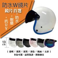 [T-MAO]安全帽鏡片 防水W鏡片 2片裝 一般色(三扣式安全帽專用/護目鏡/防紫外線/機車/台灣製造)