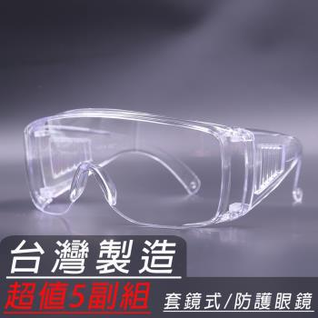 GUGA套鏡式防護眼鏡Z87-超值5副組