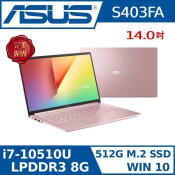 ASUS VivoBook S14 S403FA-0252C10510U 14吋(i7-10510U/8G/512G SSD/W10) -玫瑰金