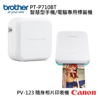 (超值組)Brother PT-P710BT 標籤機+Canon PV-123 相印機