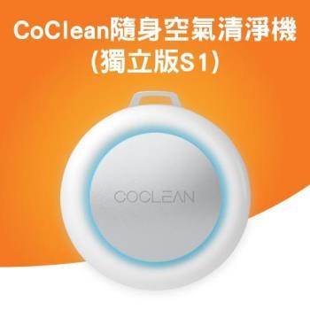 coclean 隨身 空氣 清淨 機 獨立 版 s1