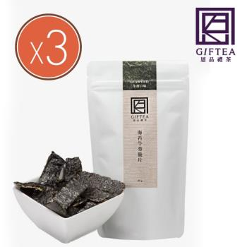 【任選 3 包】100%台灣黃金牛蒡脆片 (原味80g、芥末80g、海苔50g)【恩品禮茶】