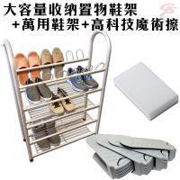 金德恩 台灣製造 四層鐵管大容量收納置物鞋架+韓風雙疊簡易萬用鞋架+高科技去污清潔魔術擦