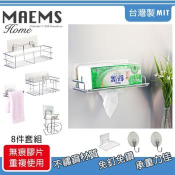 MAEMS 304不鏽鋼台灣製無痕衛浴收納置物架8件組(長形置物架+高深方形架+毛巾架+面紙架+吹風機架+2入掛勾+肥皂架)