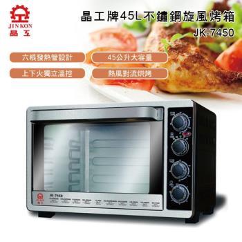 晶工牌-45L不鏽鋼旋風烤箱JK-7450(庫)