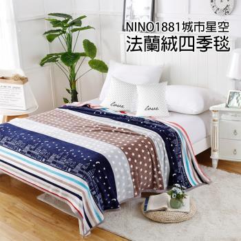 NINO1881城市星空法蘭絨毯 暖暖被保暖毯毯子被子絨絨毛 四季毯 萬用毯 毯子 寵物毯