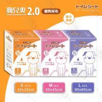 狗兒爽 2.0 寵物尿布 4包組 S100入/M50入/L25入 強力消臭 超瞬吸 不回滲 尿布墊 尿片 狗而爽