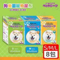狗樂園 寵物尿布 8包組 S100入/M50入/L25入 超瞬吸 不回滲 抗菌 除臭 尿布墊 寵物尿布墊 尿片