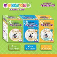 狗樂園 寵物尿布 4包組 S100入/M50入/L25入 超瞬吸 不回滲 抗菌 除臭 尿布墊 寵物尿布墊 尿片