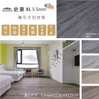 史東XL SPC礦石卡扣地板5.5mm  0.5坪DIY材料包6片裝