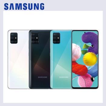 Samsung Galaxy A51 6.5吋 6G/128G