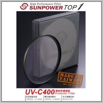 SUNPOWER TOP1 HDMC  UV-C400 77mm 超薄框保護鏡~台灣製造