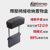 安伯特 釋壓椅縫收納置物盒(單入)支撐手部 高度可調 緩解手痠