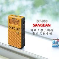 SANGEN 山進 調頻立體 / 調幅 數位式收音機  DT800