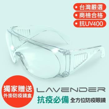 Lavender專業護目鏡Z87-1-CE透明-眼科診所指定防疫款(抗UV400/MIT/防護/防風沙/防疫/可套眼鏡)★贈送防疫外掛式鏡盒拭鏡拉繩袋
