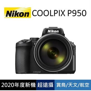 NIKON 尼康 COOLPIX P950 數位相機 類單眼(公司貨)