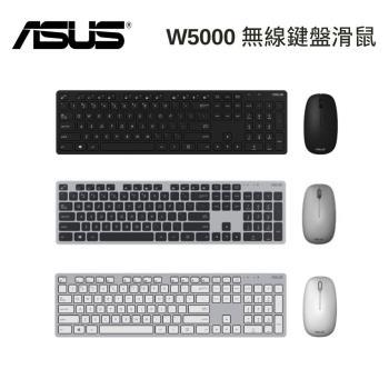 ASUS 華碩 W5000 KEYBOARD  MOUSE 無線鍵盤滑鼠組 (銀黑/黑/銀白)