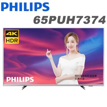 PHILIPS飛利浦 65吋 4K UHD 聯網液晶顯示器+視訊盒(65PUH7374)