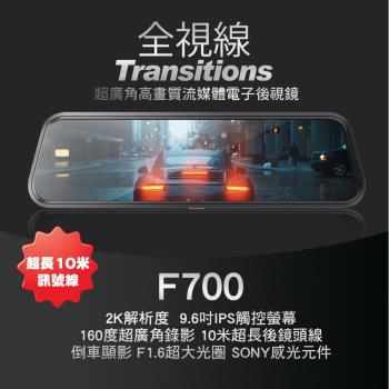 全視線F700 2K SONY感光元件 觸控式超廣角流媒體電子後視鏡