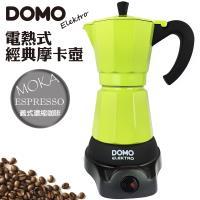 【DOMO】經典電動摩卡壺(DM413KT)-萊姆綠