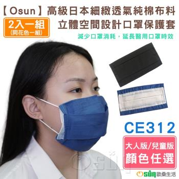 Osun-高級日本細緻透氣純棉布料立體空間設計口罩保護套大人版兒童版-2入組 (顏色任選-CE312)