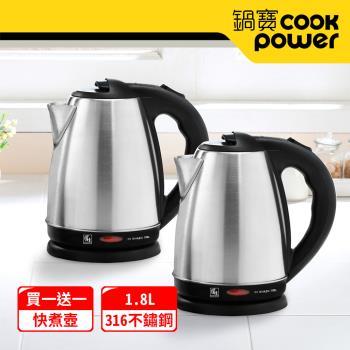 CookPower 鍋寶 316不鏽鋼1.8L快煮壺(KT-9180) ★買一送一超值組