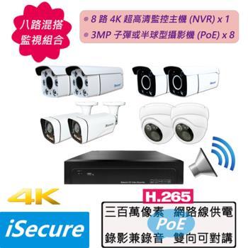 iSecure_八路監視器超值組合: 一部八路 1080P 監控錄放影機 (NVR) + 八部 1080P 子彈或半球型攝影機 (PoE)
