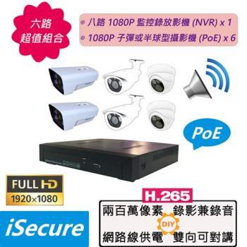 iSecure_六路監視器超值組合: 一部八路 1080P 監控錄放影機 (NVR) + 六部 1080P 子彈或半球型攝影機 (PoE)