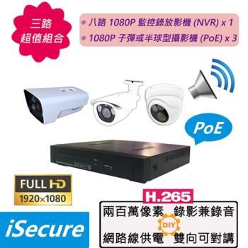 iSecure_三路監視器超值組合: 一部八路 1080P 監控錄放影機 (NVR) + 三部 1080P 子彈或半球型攝影機 (PoE)
