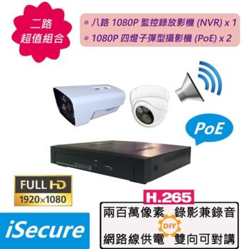 iSecure_二路監視器超值組合: 一部八路 1080P 監控錄放影機 (NVR) + 二部 1080P 子彈或半球型攝影機 (PoE)
