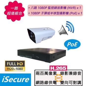 iSecure_一路監視器超值組合: 一部八路 1080P 監控錄放影機 (NVR) + 一部 1080P 子彈或半球型攝影機 (PoE)