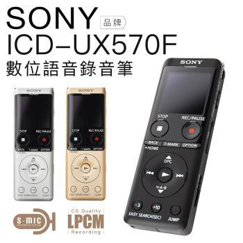 SONY 錄音筆 ICD-UX570F 高感度麥克風 時尚輕薄 速充電【邏思保固】