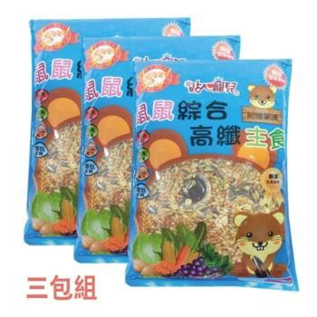 貼心寵兒 - 鼠鼠綜合高纖主食800g/包 三包組(鼠飼料 倉鼠飼料 小鼠飼料)