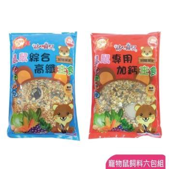 貼心寵兒 - 鼠鼠專用主食800g/包-六包組(鼠飼料/倉鼠)