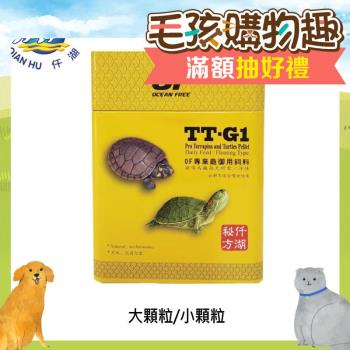 新加坡OF仟湖 - TT-G1 傲深專業龜御用飼料250g 小顆粒/大顆粒(烏龜飼料)