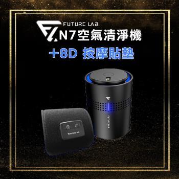 Future Lab. 未來實驗室 N7空氣清淨機+8D按摩貼墊