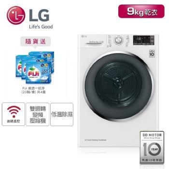 【LG樂金】9kg 免曬衣滾筒乾衣機 /冰磁白 WR-90TW (送基本安裝+舊機回收)