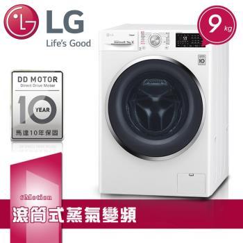 LG樂金9kg 6 Motion DD直驅變頻蒸氣洗脫烘滾筒洗衣機(典雅白)WD-S90TCW(送基本安裝+舊機回收)