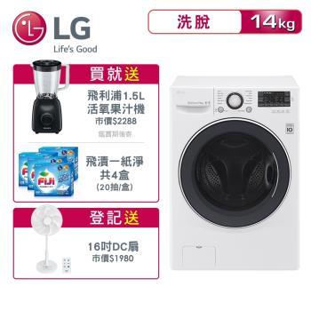 LG樂金 14kg 直驅變頻洗脫滾筒洗衣機(炫麗白)F2514NTGW(送基本安裝+舊機回收)