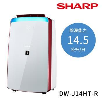 送雙豪禮★SHARP夏普 1級能效14.5L科技美型除溼機 尊爵紅DW-J14HT-R 獨家除菌離子技術 抑制病毒