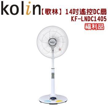 Kolin歌林 14吋遙控DC風扇/低噪音/定時/智能KF-LNDC1405 福利品