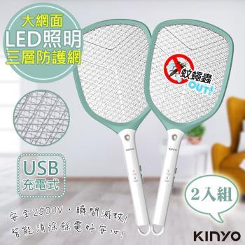 二入組【KINYO】快速充電式三層防觸電捕蚊拍電蚊拍(CM-3370)鋰電/照明