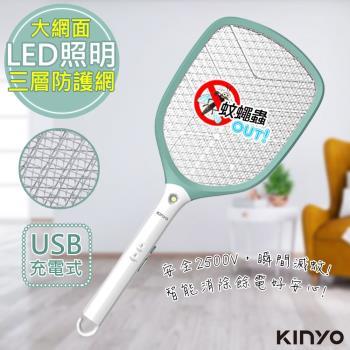 【KINYO】快速充電式三層防觸電捕蚊拍電蚊拍(CM-3370)鋰電/照明