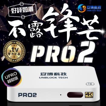 全新 安博盒子PRO2【純淨越獄版】台灣公司貨 影音娛樂新平台